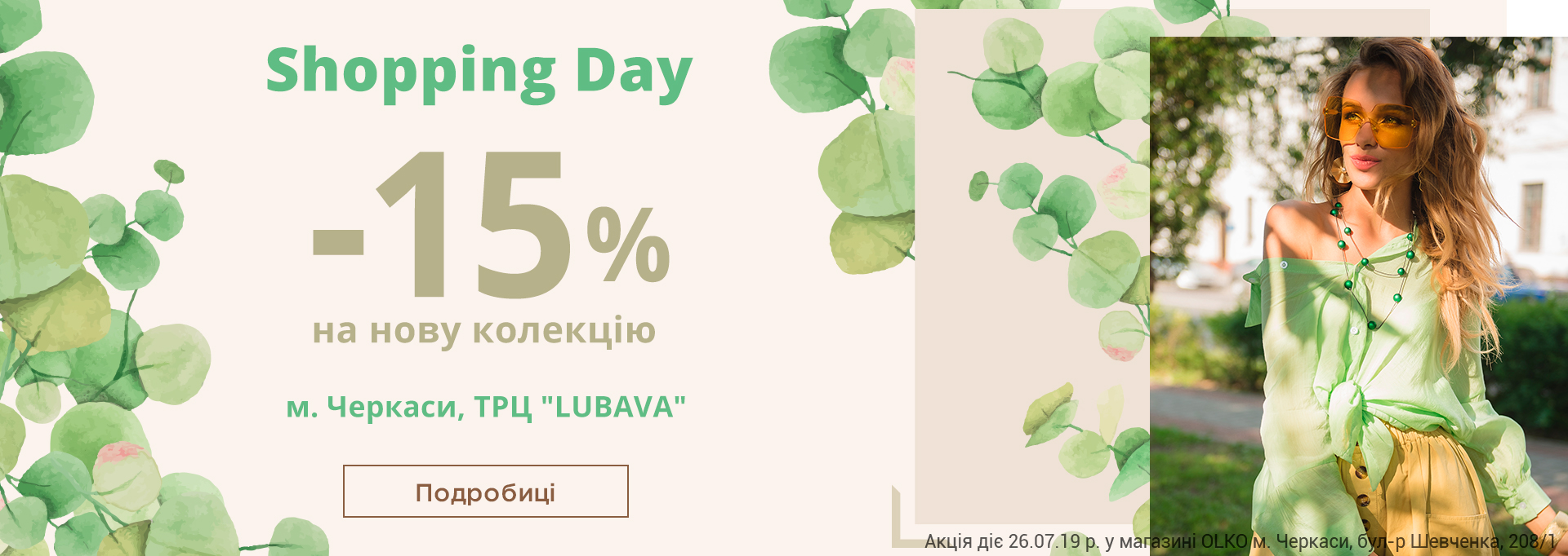 """Summer Shopping Day"" у ТРЦ ""Любава"""
